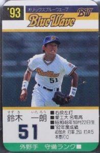 ichiro_1993_Takara_RC